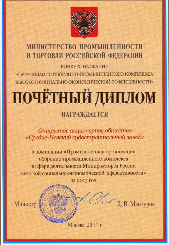 Министерство промышленности и торговли российской федерации открытые конкурсы